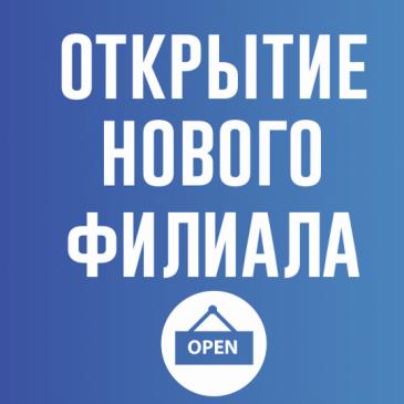 Открытие НОВОГО филиала!