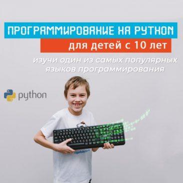 Python на каникулах