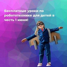 Бесплатные онлайн уроки к Дню защиты детей
