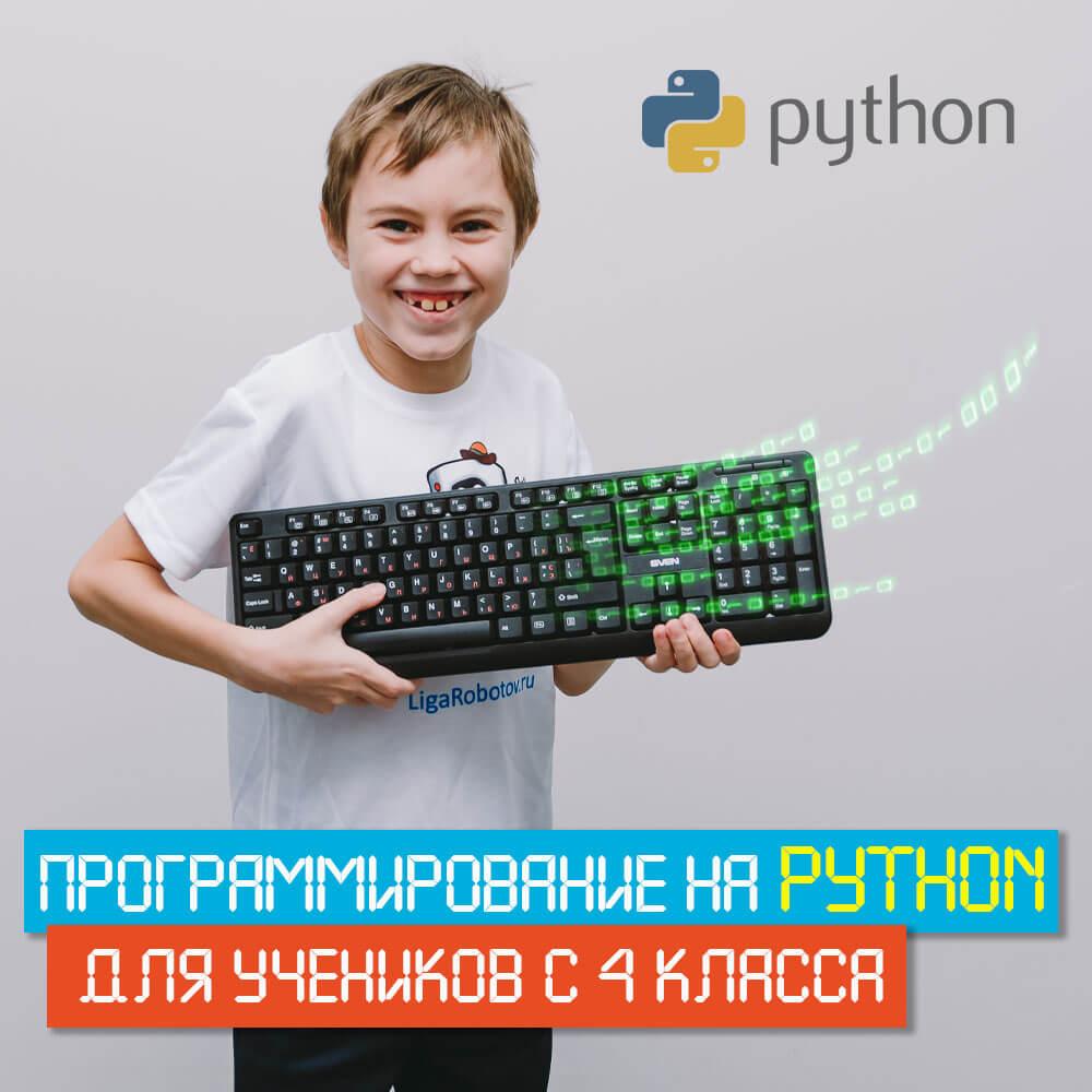 2020 ЕКБ Питон