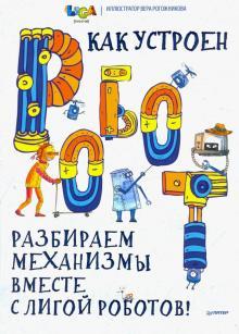 Книга Лиги Роботов